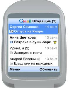 Локализованная мобильная версия клиента Gmail