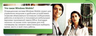 Microsoft представила русскую версию Windows Mobile 6