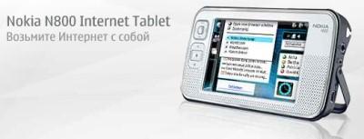 Интернет-планшет Nokia N800 уже в продаже в России